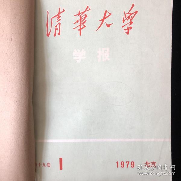 北京清华大学学报1979年第十九卷1-4期,季刊四册合订本
