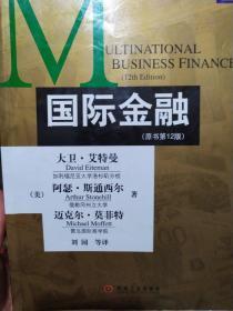 华章教育·金融教材译丛:国际金融(原书第12版)