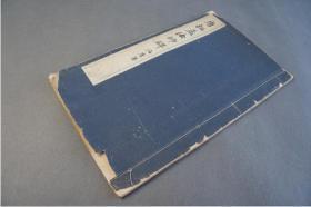 《唐拓孟法师碑》海崔署 晚翠轩  1919年