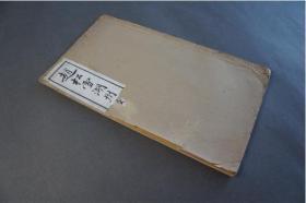 《赵松雪湖州妙严寺记》 上海有正书局