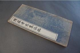 《隋苏孝慈墓志铭》 晚翠轩   1917年
