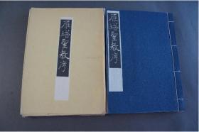 《雁塔圣教序》春潮社(平成四年) 1992年