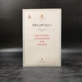 绝版·独家|希腊化文明与犹太人——上海三联人文经典书库
