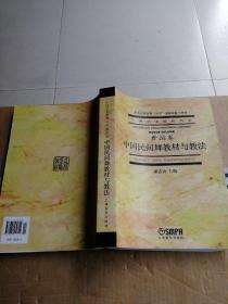 中国民间舞教材与教法