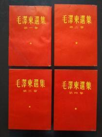 红宝书:毛泽东选集【第1—4卷】(稀罕红皮软精装32开本,竖版,1966年10月印刷)