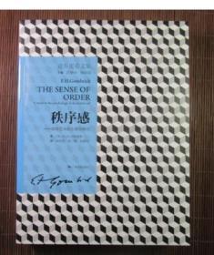 秩序感 装饰艺术的心理学研究 贡布里希文集 正版书籍 全新