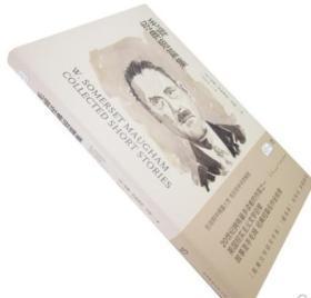 毛姆经典短篇集 精装 毛姆短篇小说全集 正版现货书籍