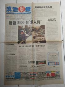 滇池晨报2001年12月7日,1-4版
