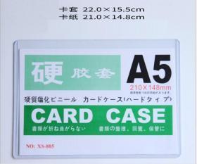 澳门邮票 A5硬胶套横款文件保护套透明文学小版小型张适用
