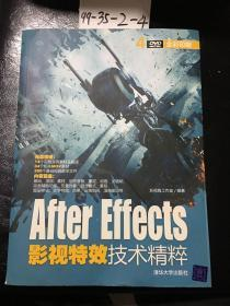 After Effects影视特效技术精粹