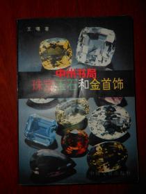 珠宝玉石和金首饰(1992年1版1印 自然旧无勾划)