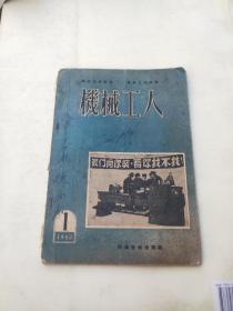 机械工人—1952.1