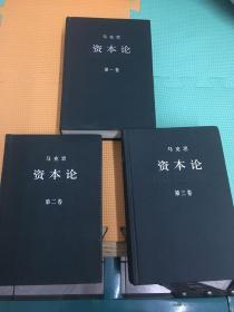 资本论(第一二三全卷)2004年版精品