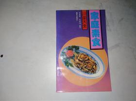 川菜大全——家庭素食