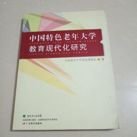 中国特色老年大学教育现代化研究