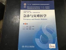 急诊与灾难医学 第2版