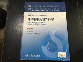 耳鼻咽喉头颈外科学 第8版