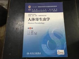 人体寄生虫学 第8版