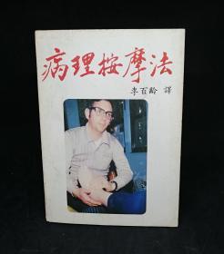 二手】病理按摩法-光啟出版社-李百齡-25開166頁-1982年初版- 7品-0.35千克