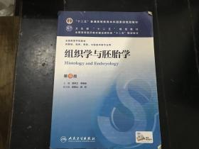 组织学与胚胎学 第8版