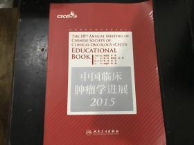 中国临床肿瘤学进展 2015