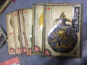 天下收藏·第2辑:古玩收藏入门  1-2