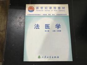 法医学 第3版