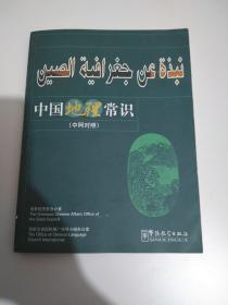 中国地理常识(中阿对照)