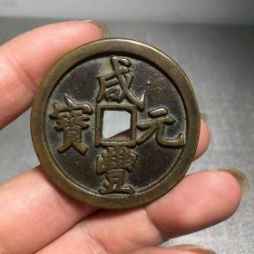 4533.咸丰元宝当百