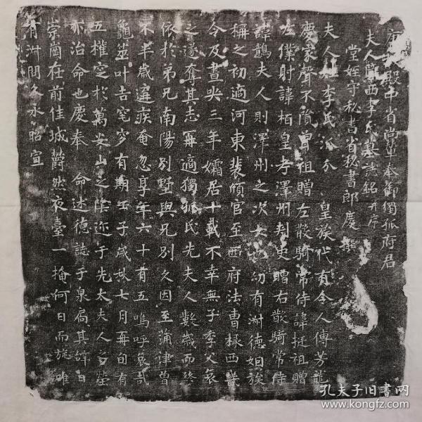 唐〈独孤君李夫人〉志拓片..