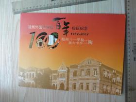 福州外国语学校百年校庆纪念 (个性化邮票一版、纪念封一)如图