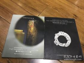 香港佳士得2017秋 养德堂珍藏重要古玉器 佳士得2018年 两册合售