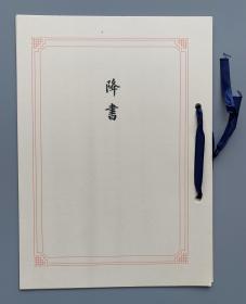 二战日本国递中华民国投降书 原件复制品(原件在台湾 较为难得!)