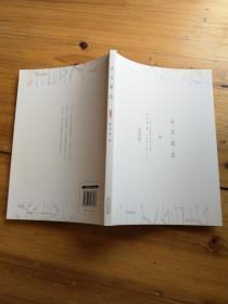 姜澄清文集之七 古文笔法【未翻阅】如图81号