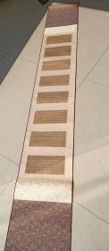 王宠 竹林七贤   小楷册页   拼成卷。画心32*139厘米。丝绸覆背高档装裱。装裱完成品长度约2.4米左右,装裱时背面有褶皱,画心微喷复制,定制商品不退换。