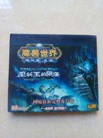 魔兽世界巫妖王的陨落(网易最新完整客户端)2CD