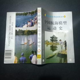 中国航海模型运动史