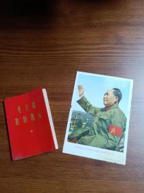 文革收藏品   文革纸品   文革32开 毛主席像 文革宣传画  招贴画   画片 有版铭 正规出版  《我们伟大的……伟大的……毛主席 万岁!》上海人民美术出版社
