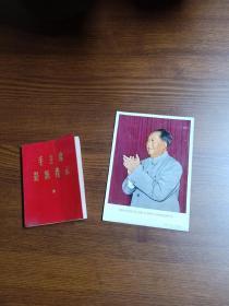 文革收藏品   文革纸品   文革32开 毛主席像 文革宣传画  招贴画   画片 有版铭 正规出版  《我们伟大的导师……伟大的……毛主席万岁!》上海人民美术出版社