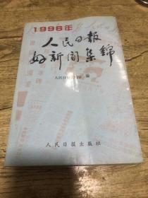 1996年人民日报好新闻集锦