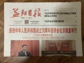 2019年10月1日   益阳日报  庆祝中华人民共和国成立70周年大会