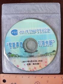 2017年全國聲學學術會議論文集 光盤一枚:智能生態 引領創新 【e版:(422篇論文&165MB)-32元】