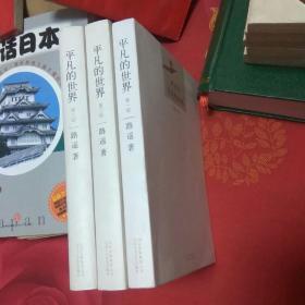 平凡的世界,第一二三卷及《人生》