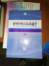 护理中的人际沟通学(第2版)