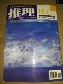 《推理》杂志