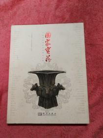 国家宝藏:中国国家博物馆典藏珍宝展