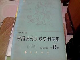 中国古代足球史料专集  体育史料  第12期