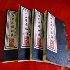 江公选择秘诀雷阳版四册全 雷阳印书馆绝版江任泉择日古籍线装书