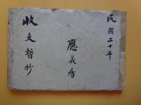 民国二十年账簿73年始用 《应义房.收支暂抄》【嘎饭(羹饭)账满满一本】