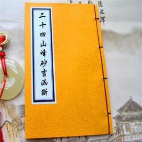 二十四山峰砂吉凶断 据台师妙诀录 地理风水立向 仿古籍线装书